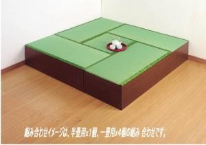 収納庫!ユニット式の畳!半畳用 01069P